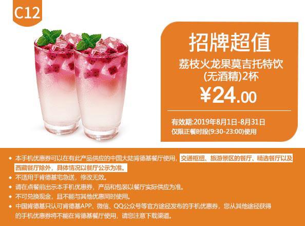 C12 荔枝火龙果莫吉托特饮(无酒精)2杯 2019年8月凭肯德基优惠券24元