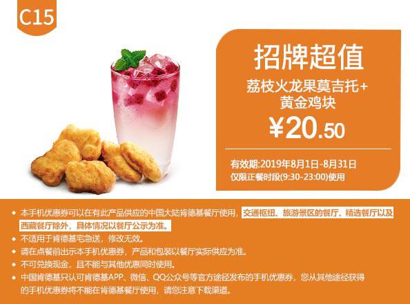 C15 荔枝火龙果莫吉托+黄金鸡块 2019年8月凭肯德基优惠券20.5元