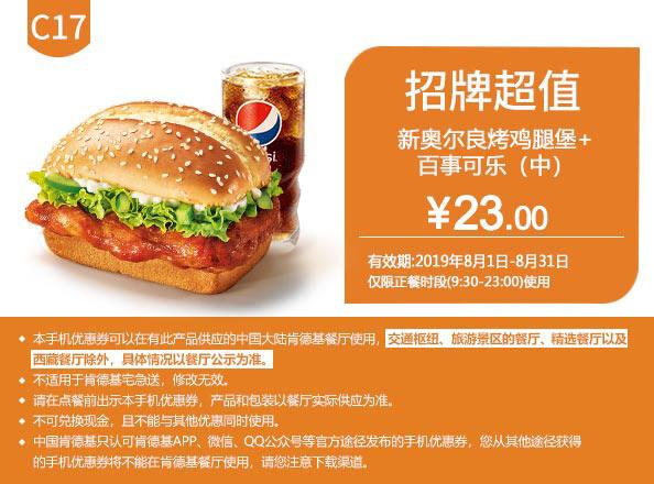 C17 新奥尔良烤鸡腿堡+百事可乐(中) 2019年8月凭肯德基优惠券23元