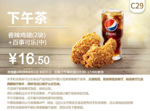 C29 下午茶 香辣鸡翅2块+百事可乐(中) 2019年8月凭肯德基优惠券16.5元