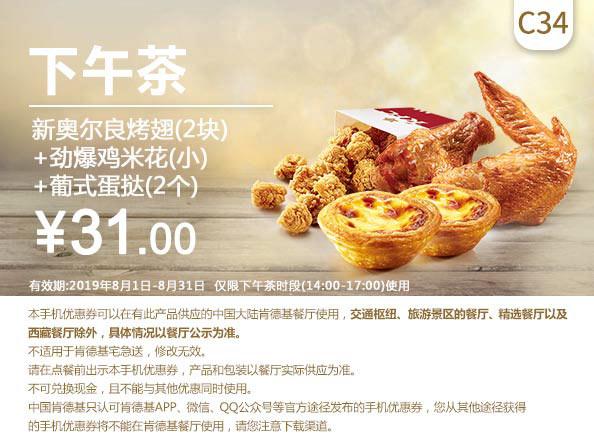 C34 下午茶 新奥尔良烤翅2块+劲爆鸡米花(小)+葡式蛋挞2个 2019年8月凭肯德基优惠券31元
