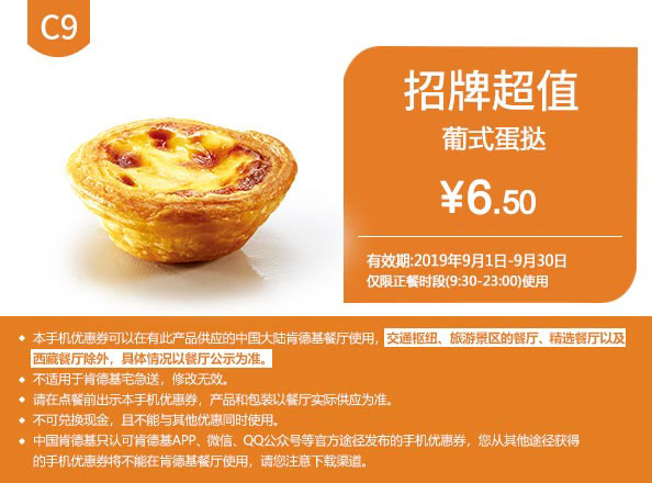 C9 葡式蛋挞1个 2019年9月凭肯德基优惠6.5元