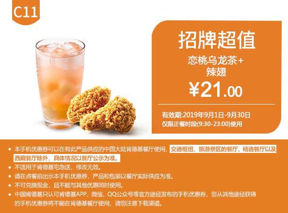 C11 恋桃乌龙茶+香辣鸡翅2块 2019年9月凭肯德基优惠21元