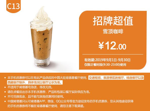 C13 雪顶咖啡 2019年9月凭肯德基优惠12元