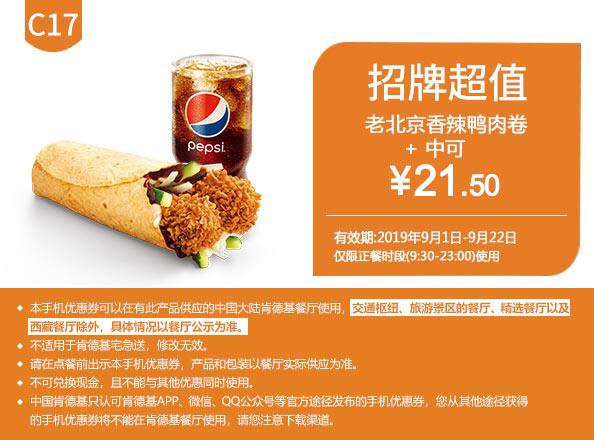 C17 老北京香辣鸭肉卷+百事可乐(中) 2019年9月凭肯德基优惠21.5元