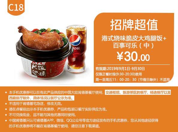 C18 港式烧味脆皮大鸡腿饭+百事可乐(中) 2019年9月凭肯德基优惠30元