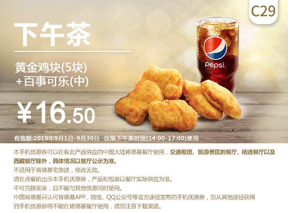 C29 下午茶 黄金鸡块5块+百事可乐(中) 2019年9月凭肯德基优惠券16.5元