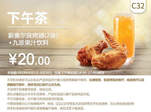 C32 下午茶 新奥尔良烤翅2块+九珍果汁饮料 2019年9月凭肯德基优惠券20元