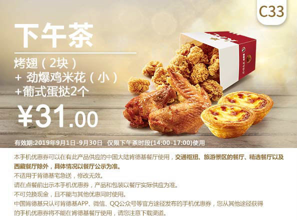 C33 下午茶 新奥尔良烤翅2块+劲爆鸡米花(小)+葡式蛋挞2个 2019年9月凭肯德基优惠券31元