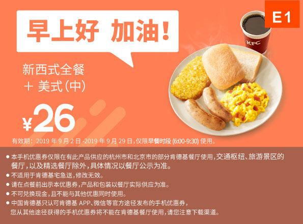 E1 早餐 新西式全餐+美式现磨咖啡(中) 2019年9月凭肯德基早餐优惠券26元