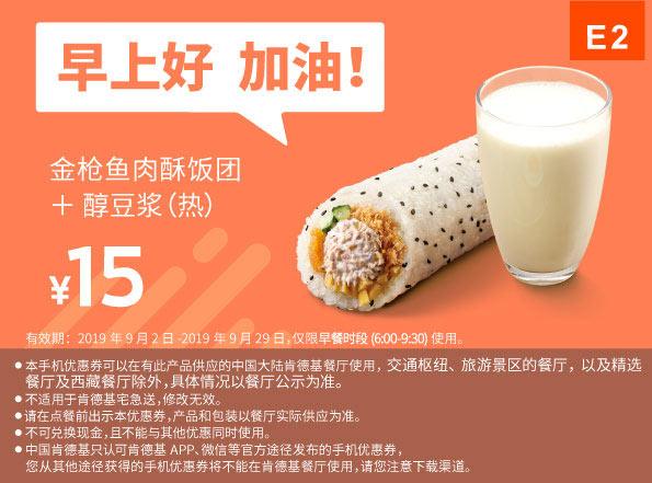 E2 早餐 金枪鱼肉酥饭团+醇豆浆(热) 2019年9月凭肯德基早餐优惠券15元