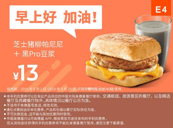 E4 早餐 芝士猪柳帕尼尼+黑Pro豆浆 2019年9月凭肯德基早餐优惠券13元