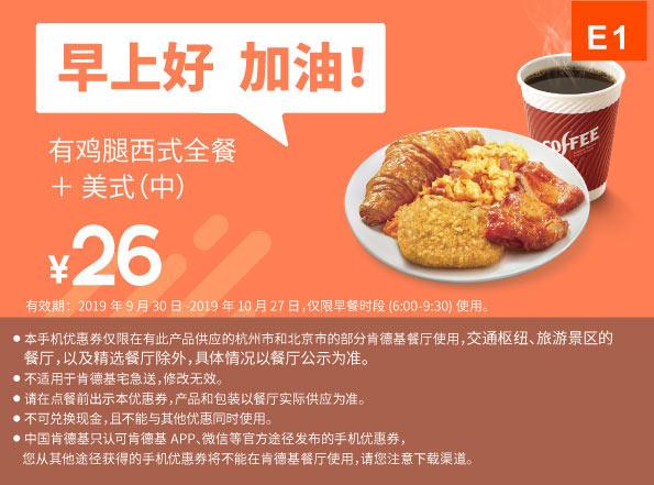 E1 早餐 有鸡腿西式全餐+美式现磨咖啡(中) 2019年10月凭肯德基早餐优惠券26元