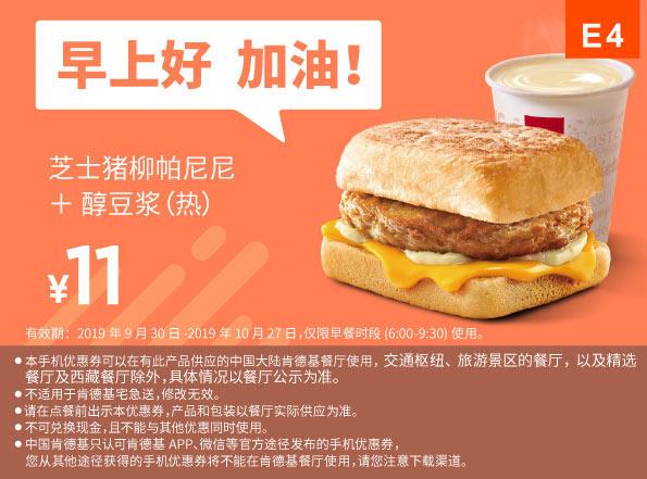 E4 早餐 芝士猪柳帕尼尼+醇豆浆(热) 2019年10月凭肯德基早餐优惠券11元