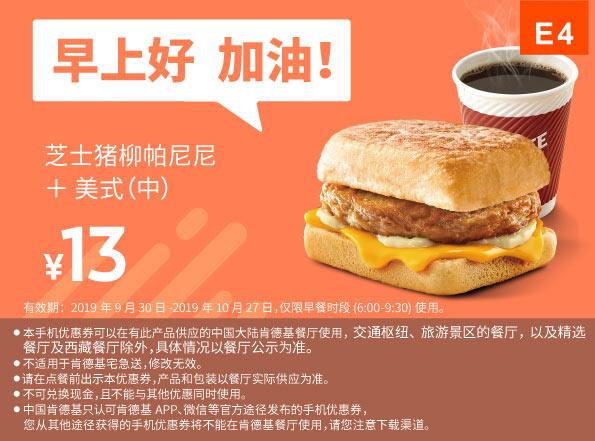 E4 早餐 芝士猪柳帕尼尼+美式(中) 2019年10月凭肯德基早餐优惠券13元