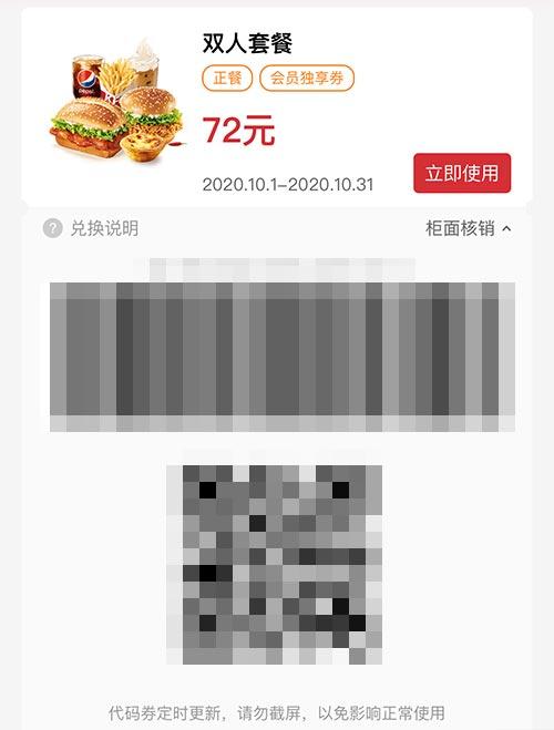 堡堡2人餐 新奥尔良烤鸡腿堡+香辣鸡腿堡+薯条+蛋挞+百事可乐(中)+雪顶咖啡 2020年10月凭肯德基优惠券72元