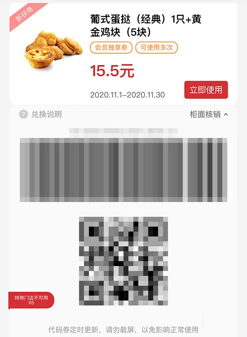 葡式蛋挞(经典)1只+黄金鸡块5块 2020年11月凭肯德基优惠券15.5元