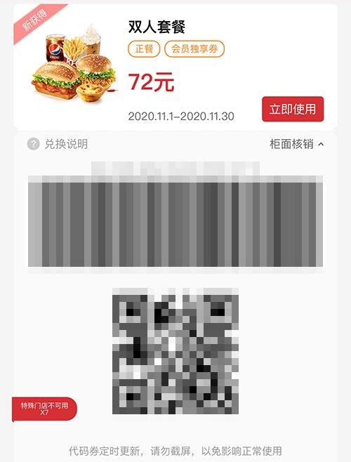 堡堡双人套餐 2020年11月凭肯德基优惠券72元