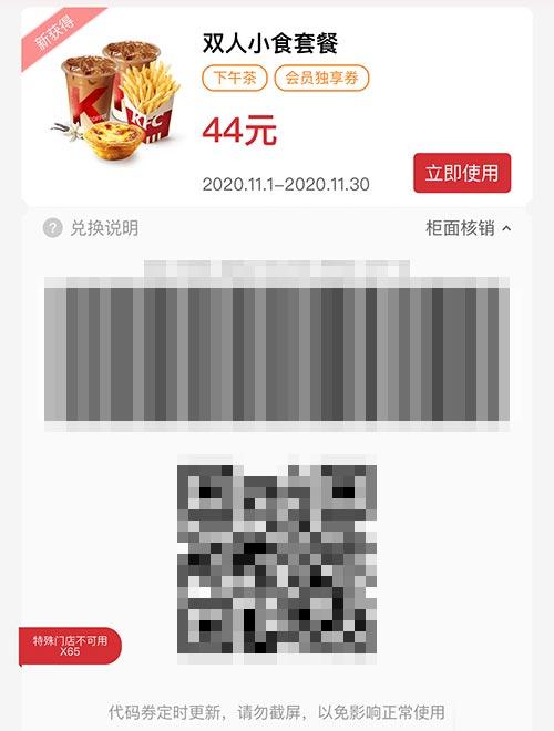 下午茶 双人小食(薯条+蛋挞+拿铁)套餐 2020年11月凭肯德基优惠券44元