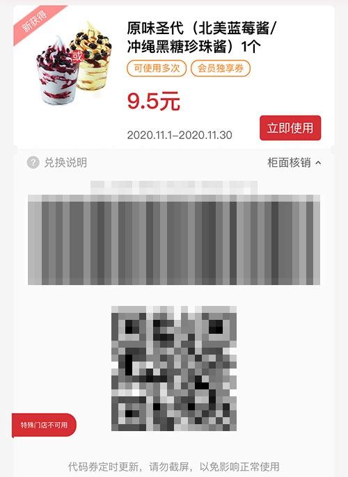 原味圣代(北美蓝莓酱/冲绳黑糖珍珠酱)1个 2020年11月凭肯德基优惠券9.5元