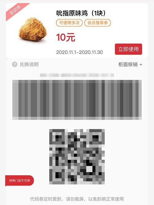 吮指原味鸡1块 2020年11月凭肯德基优惠券10元