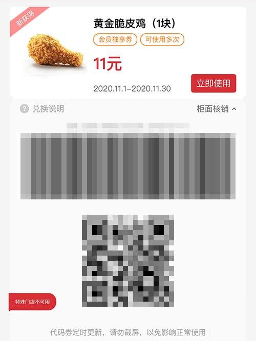 黄金脆皮鸡1块 2020年11月凭肯德基优惠券11元