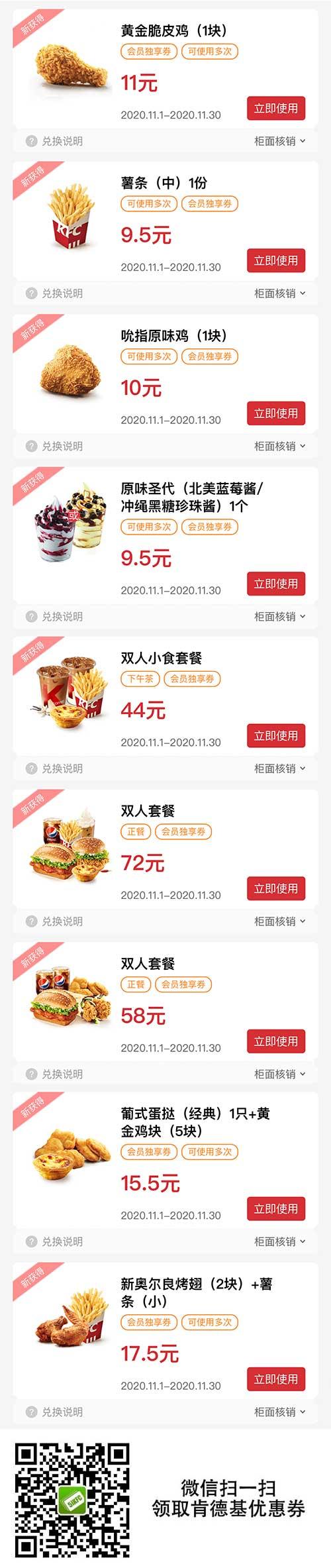 肯德基11月优惠券卡券,双人餐33元起 圣代优惠价9.5元