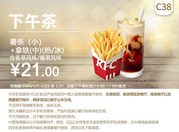 C38 下午茶 薯条(小)+拿铁(中)(热/冰)含香草风味/榛果风味 2020年1月凭肯德基优惠券21元