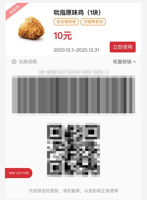 吮指原味鸡1块 2020年12月凭肯德基优惠券10元