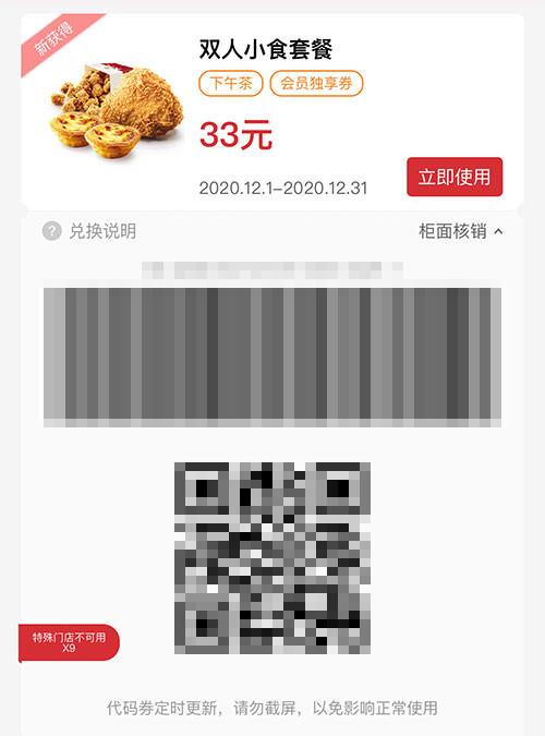 下午茶 两人小食餐 吮指原味鸡+蛋挞+劲爆鸡米花 2020年12月凭肯德基优惠券33元