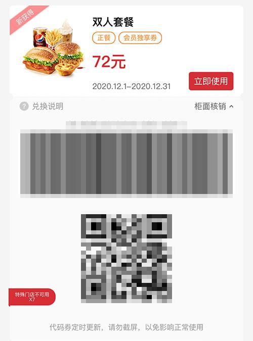 堡堡双人套餐 辣堡+烤堡+薯条+蛋挞+雪顶咖啡+可乐 2020年12月凭肯德基优惠券72元