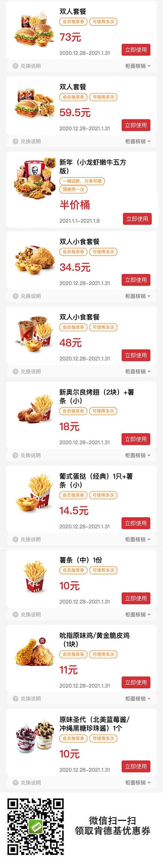 肯德基2021年1月优惠券 双人餐59.5元起 新年半价桶 炸鸡/圣代/薯条优惠价