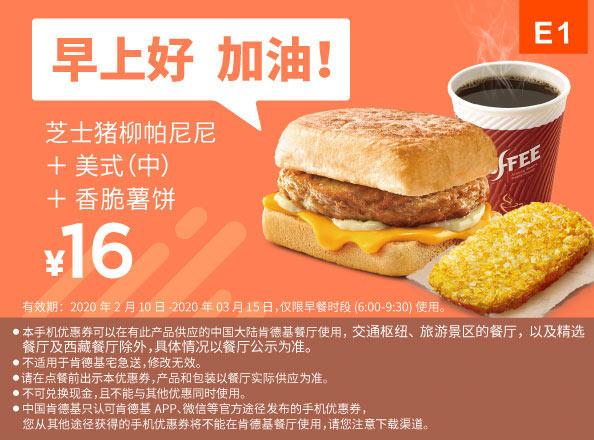 E1 早餐 芝士猪柳帕尼尼+美式(中)+薯饼 2020年2月3月凭肯德基早餐优惠券16元
