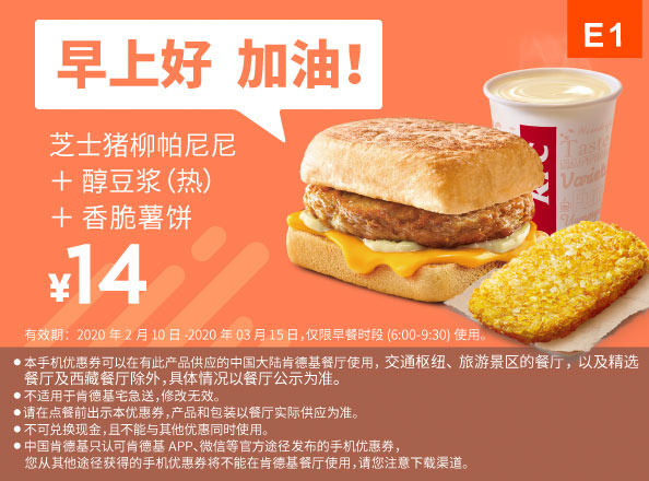 E1 早餐 芝士猪柳帕尼尼+热豆浆+薯饼 2020年2月3月凭肯德基早餐优惠券14元