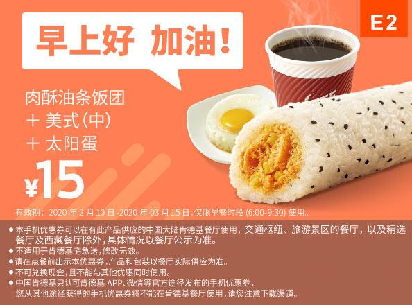 E2 早餐 肉酥油条饭团+美式(中)+太阳蛋 2020年2月3月凭肯德基早餐优惠券15元