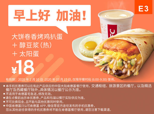 E3 早餐 大饼卷香烤鸡扒蛋+醇豆浆(热)+太阳蛋 2020年2月3月凭肯德基早餐优惠券18元