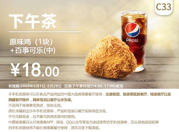 C33 下午茶 原味鸡1块+百事可乐(中) 2020年2月凭肯德基优惠券18元