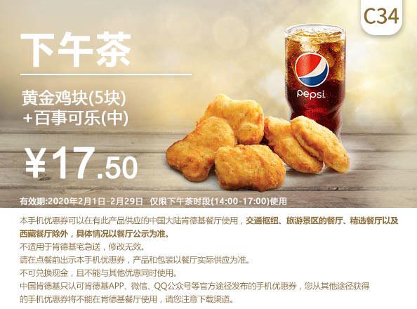 C34 下午茶 黄金鸡块5块+百事可乐(中) 2020年2月凭肯德基优惠券17.5元