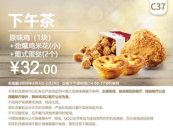 C37 下午茶 原味鸡1块+劲爆鸡米花(小)+葡式蛋挞2个 2020年2月凭肯德基优惠券32元