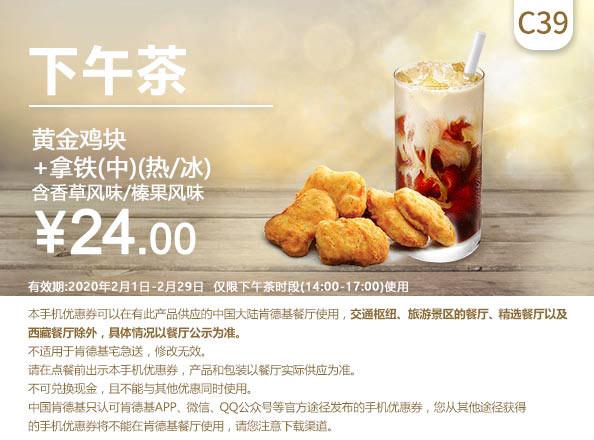 C39 下午茶 黄金鸡块+拿铁(中)(热/冰)含榛果/香草风味 2020年2月凭肯德基优惠券24元