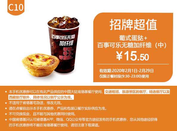 C10 葡式蛋挞+百事可乐无糖加纤维中杯 2020年2月凭肯德基优惠券15.5元