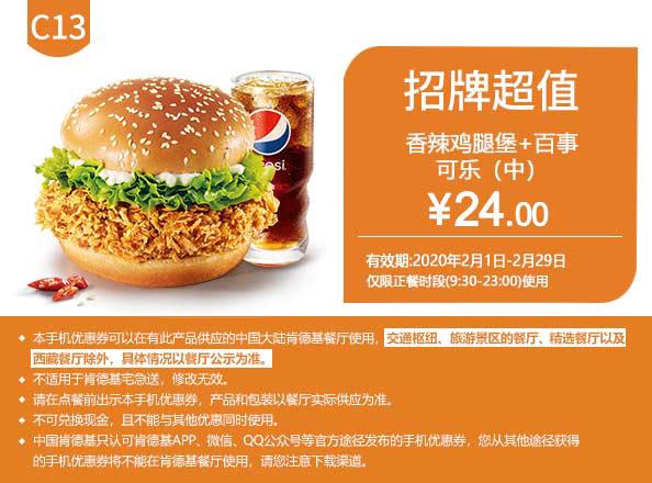 C13 香辣鸡腿堡+百事可乐(中) 2020年2月凭肯德基优惠券24元