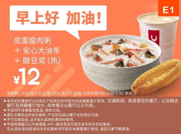 E1 早餐 皮蛋瘦肉粥+安心大油条+醇豆浆(热) 2020年3月4月凭肯德基早餐优惠券12元