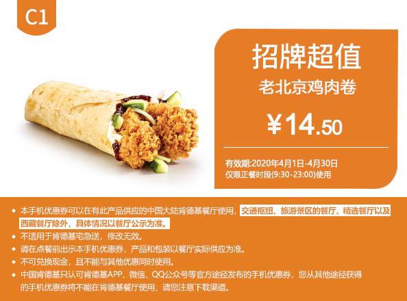 C1 老北京鸡肉卷 2020年4月凭肯德基优惠券14.5元