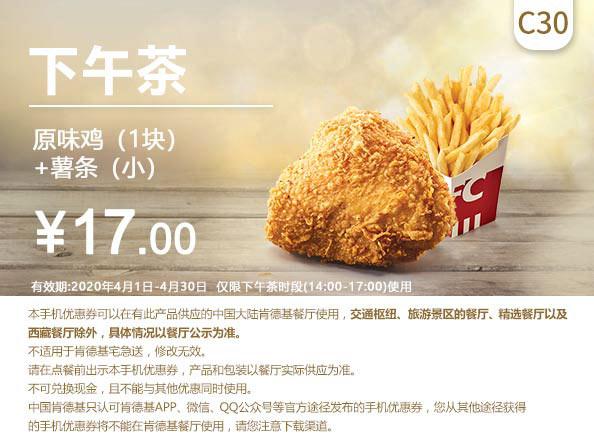 C30 下午茶 原味鸡1块+薯条(小) 2020年4月凭肯德基优惠券17元