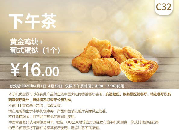 C32 下午茶 黄金鸡块+葡式蛋挞1个 2020年4月凭肯德基优惠券16元