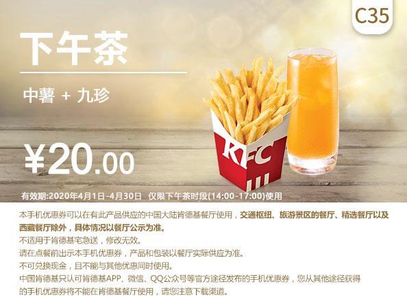 C35 下午茶 中薯条+九珍果汁饮料 2020年4月凭肯德基优惠券20元