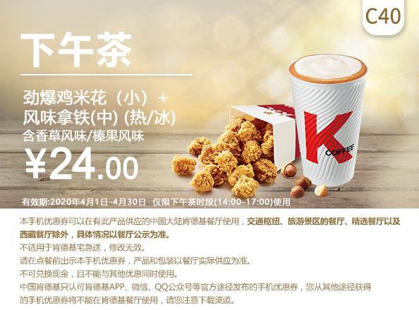 C40 下午茶 劲爆鸡米花(小)+风味拿铁(中)(热/冰)含香草/榛果风味 2020年4月凭肯德基优惠券24元