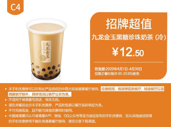C4 九龙金玉黑糖珍珠奶茶(冷) 2020年4月凭肯德基优惠券12.5元