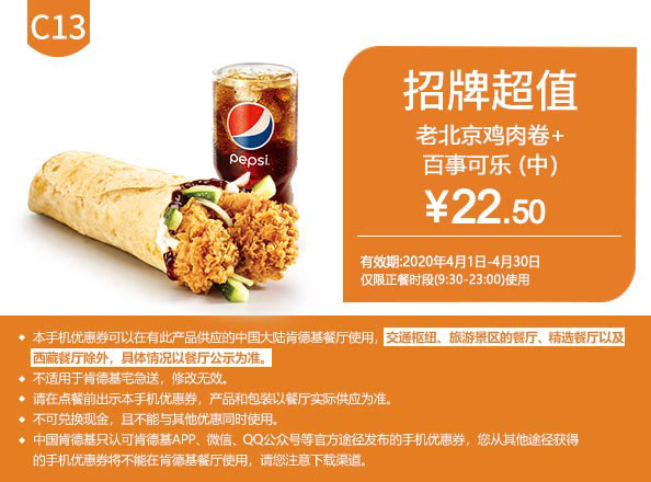 C13 老北京鸡肉卷+百事可乐(中) 2020年4月凭肯德基优惠券22.5元